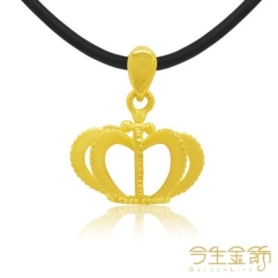 今生金飾 心型皇后墜 純黃金墜飾
