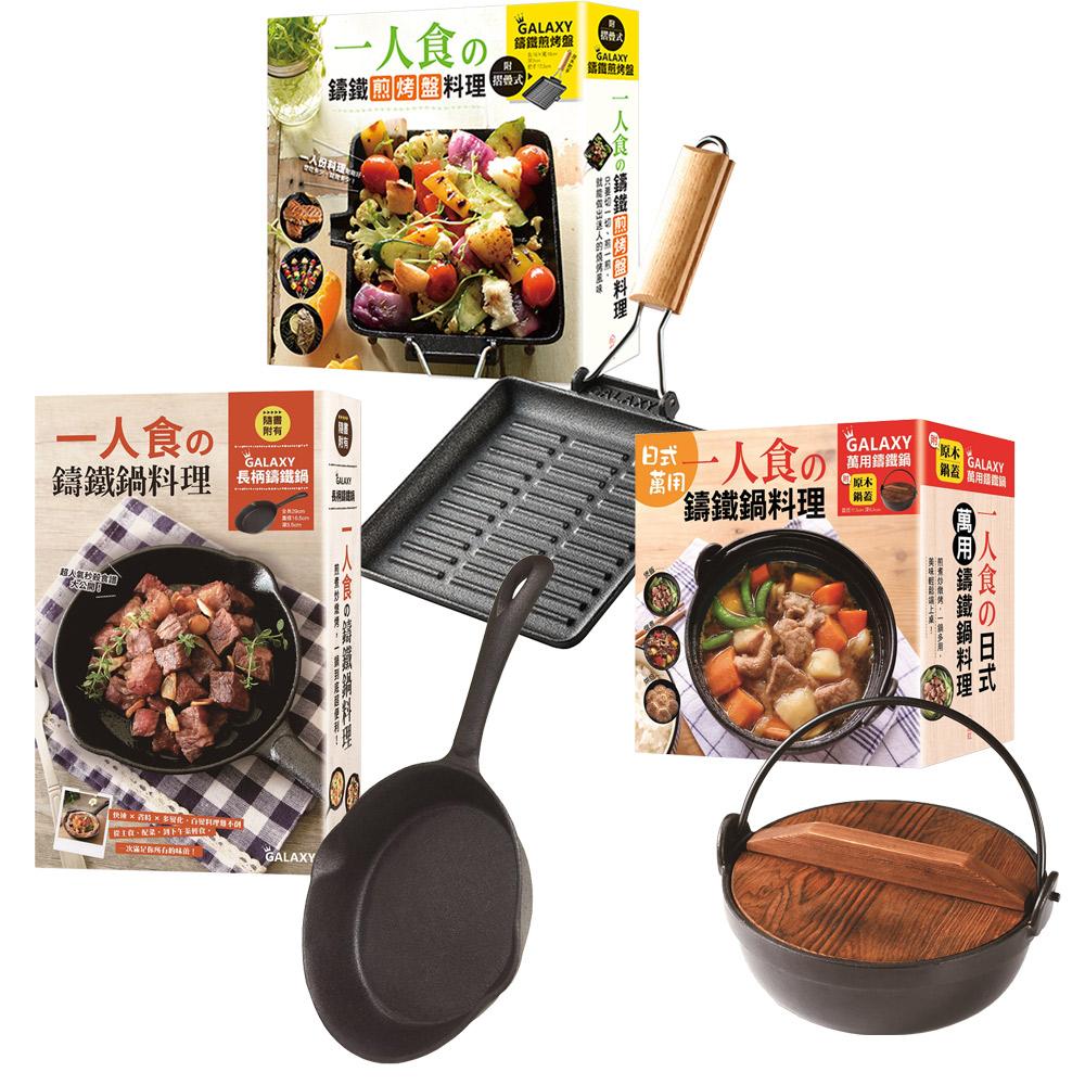 一個人的廚房:一人食の鑄鐵鍋料理+一人食の日式萬用鑄鐵鍋料理+一人食の鑄鐵煎烤盤料理