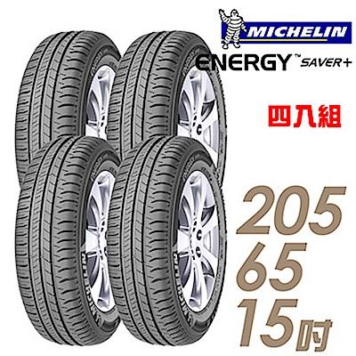 【米其林】SAVER+ 205/65/15吋輪胎 4入組 送專業安裝