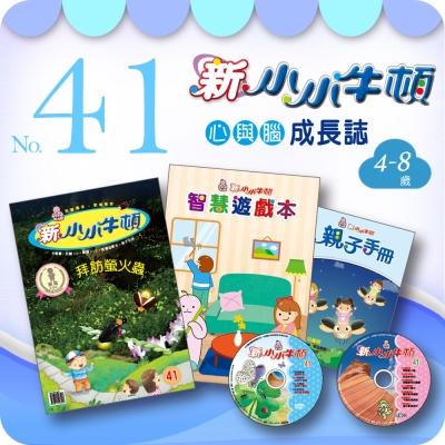 【新小小牛頓041期】(4-8歲適讀)