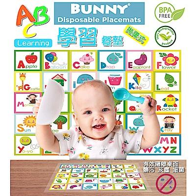 Bunny 嬰幼兒拋棄式餐桌墊 學習ABC (隨身包) 3包組