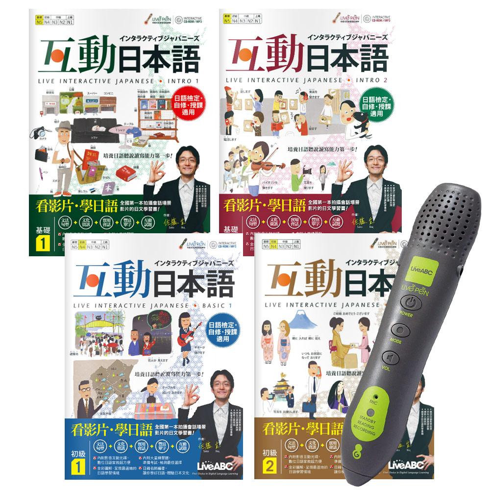 IKU老師的互動日本語 (全4書) + LivePen智慧點讀筆