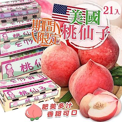 【天天果園】美國桃仙子水蜜桃18-21入(每箱7.5斤)