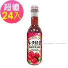 生活酵素 蔓越莓微泡飲300ml/瓶-24入
