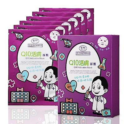 Dr.FreeVenus藝群 Q10活膚面膜 6片/盒
