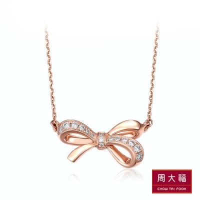 周大福 愛在心弦不對稱蝴蝶結鑲鑽18K玫瑰金項鍊