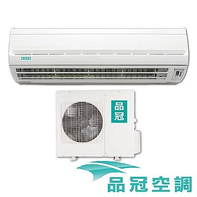 品冠 12-14坪定頻冷專分離式冷氣MKA-85MR/KA-85MR