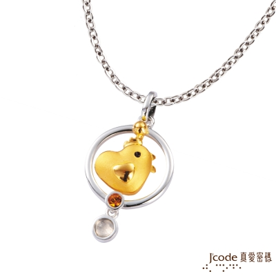 J'code真愛密碼 金之雞黃金/純銀/水晶墜子 送項鍊