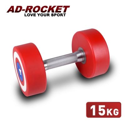 【AD-ROCKET】頂級競技啞鈴(15kg)