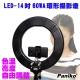 Paniko 調色溫LED環形攝影燈(RL-60WA) product thumbnail 1