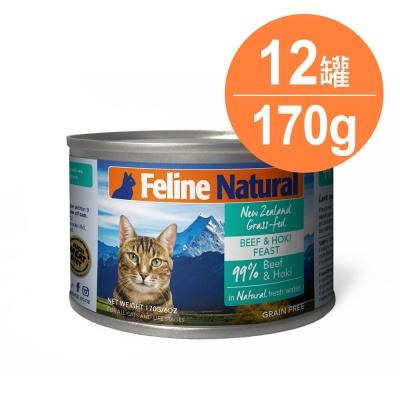 K9 99%生肉主食貓罐-無穀牛肉+藍鱈魚170g-12入