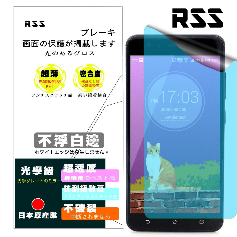 RSS HTC U11-PLUS  藍光螢幕保護貼增豔滑順型