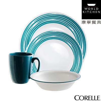CORELLE康寧 玩色系列餐盤4件組-蔚藍海岸