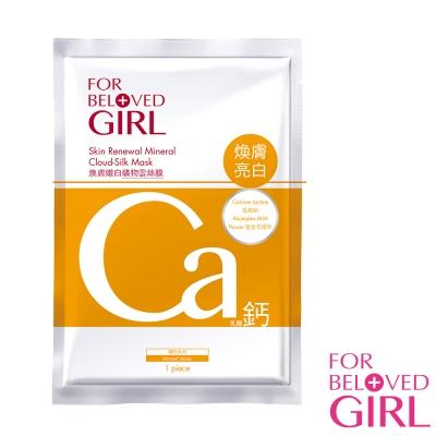 寵愛女孩 煥膚嫩白礦物雲絲膜(3片/盒)