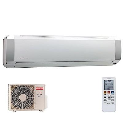 【HITACHI日立】11-13坪定頻分離式冷氣RAC-100UK1/RAS-100UK1