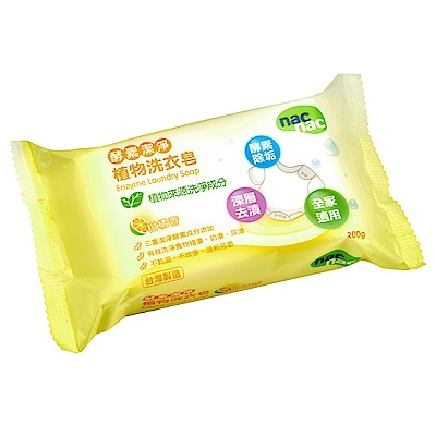 nac nac 酵素潔淨植物洗衣皂