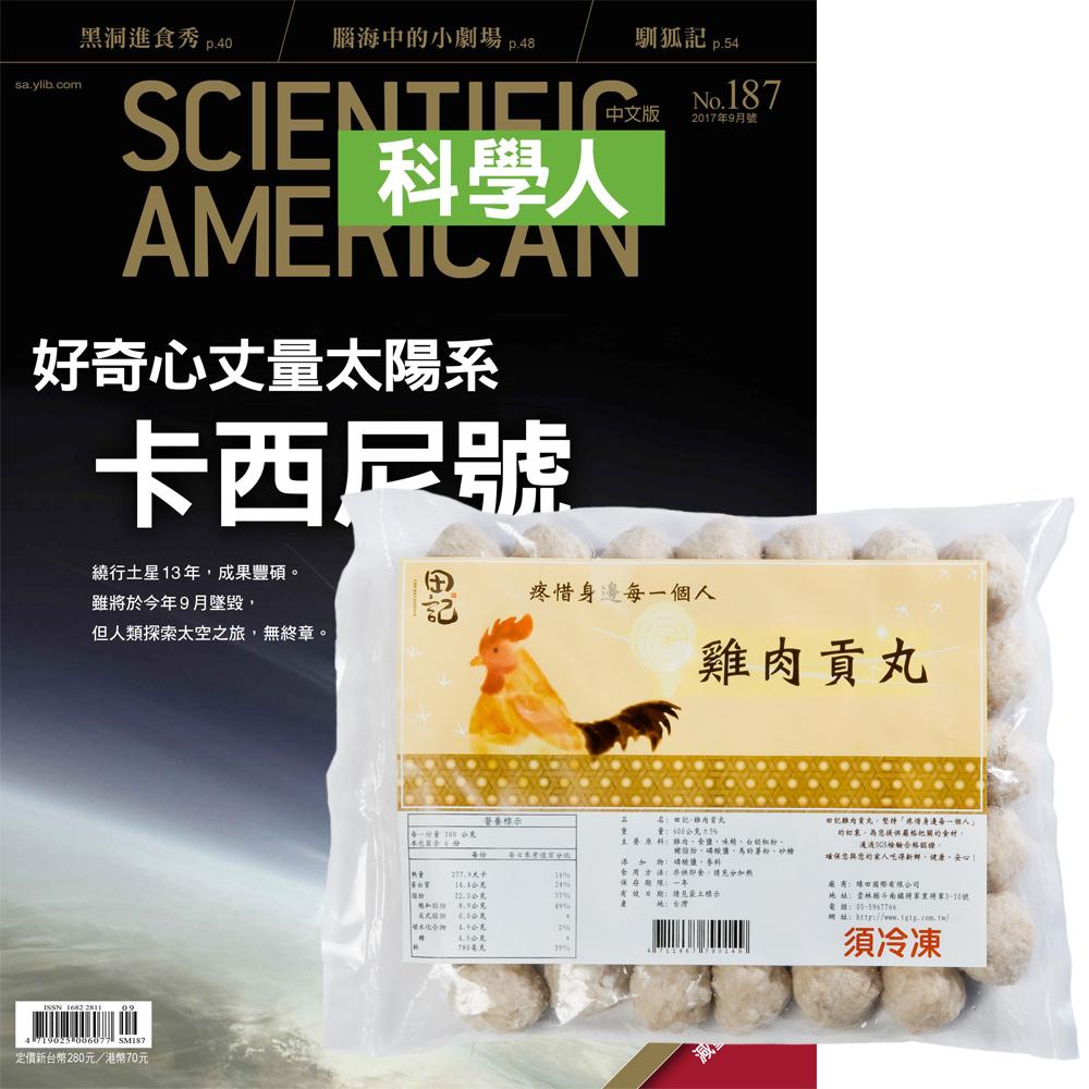 科學人 (1年12期) 贈 田記雞肉貢丸 (3包)