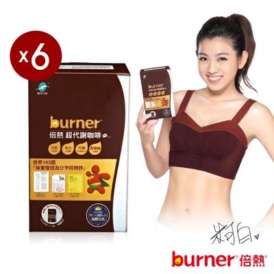 船井burner 超代謝咖啡6盒超省團購組