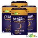 我的健康日記 夜食酵素 超值4盒組(30包/盒 x 4盒)
