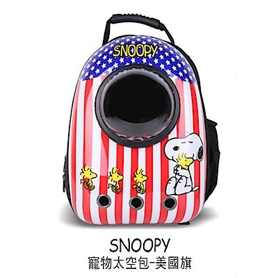 【獨家授權】史努比寵物太空包/後背包-美國旗