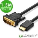 綠聯 雙向互轉HDMI轉DVI線 1.5M