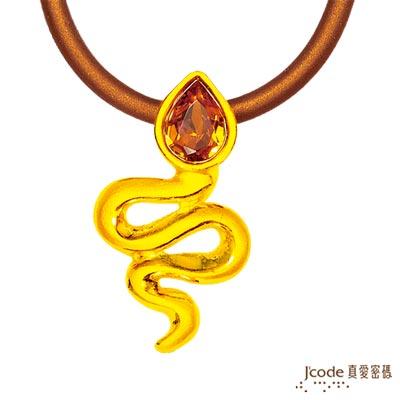J'code真愛密碼 有蛇有得純金+水晶墜飾
