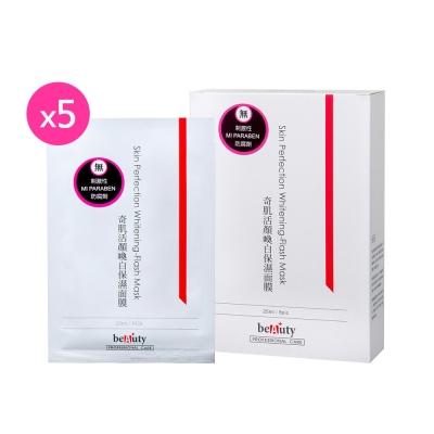 beautyplus 奇肌活顏喚白保濕面膜(8片/盒)-五入組