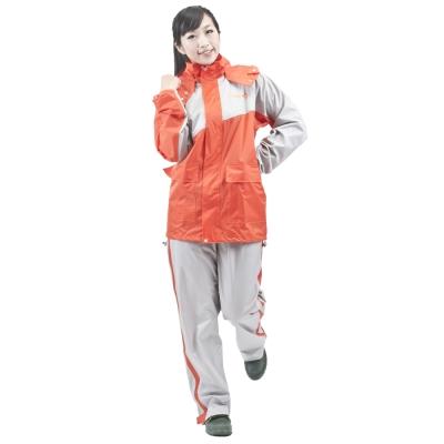 達新牌飛馳型透氣二件式時尚雨風衣(橘灰色)