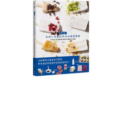 零失敗!天然x可愛的手作冰棒與雪糕:不用冰淇淋機就能做的創意冰甜點