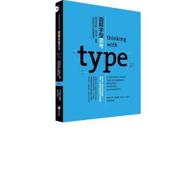 圖解字型思考:寫給設計師寫作者編輯以及學生們的重要指南