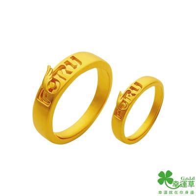 幸運草 為你閃耀黃金成對戒指