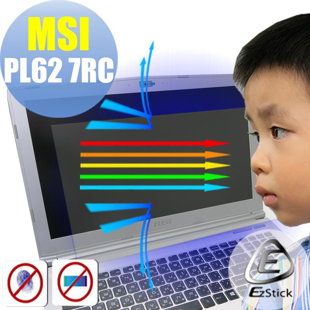 EZstick MSI PL62 7RC 專用 防藍光螢幕貼