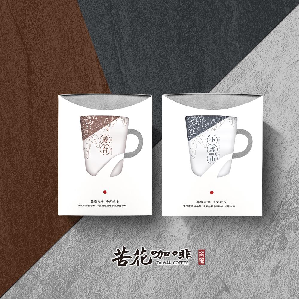 苦花咖啡 台灣高山咖啡-100%純台灣咖啡 耳掛20入(霧台+小雪山系列)