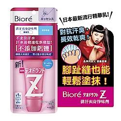 蜜妮 Biore 排汗爽身淨味劑 潔淨皂香 (精華乳 30g)