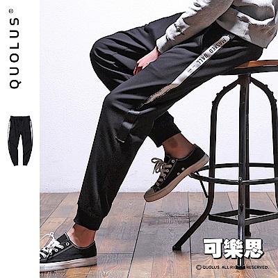 可樂思 側邊 織帶條紋 拼接 縮口 棉褲