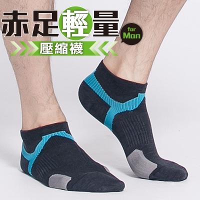 蒂巴蕾 赤足輕量 壓縮運動襪-男- 外旋防護