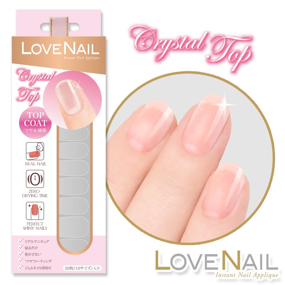 LOVE NAIL 持久指甲油貼 日本限量系列-Chrystal Top水晶甲貼