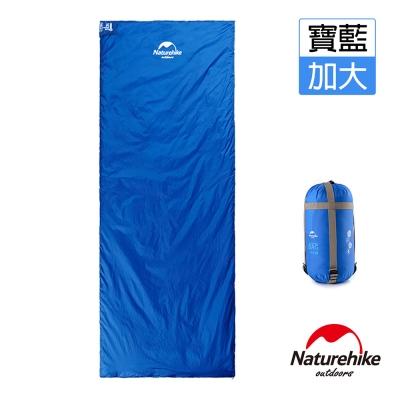 Naturehike 四季通用輕巧迷你型睡袋 XL加大版 寶藍-急