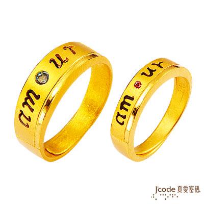 J'code真愛密碼-永恆心語 純金對戒