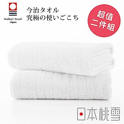 日本桃雪今治超長棉浴巾超值兩件組(白色)