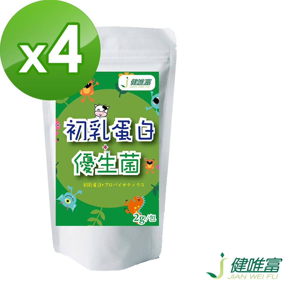 【健唯富】初乳蛋白+優生菌(15包/袋)-4袋
