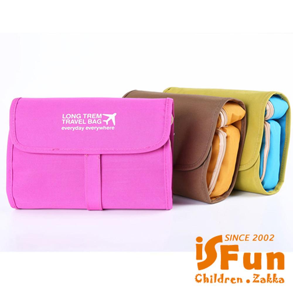 iSFun 旅行專用 摺疊可拆組合化妝包 二色可選