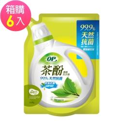 OP 茶酚天然抗菌濃縮洗衣精補充包 除臭防霉1500mlx6包