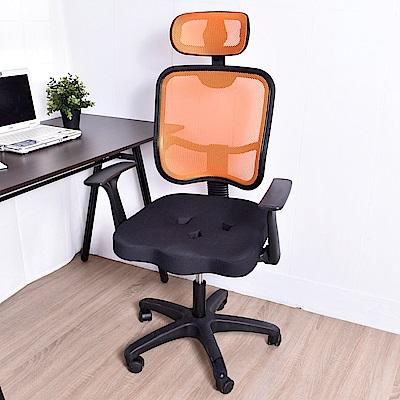 凱堡 剛普朗克後收折手 頭枕網背護脊挺腰辦公椅/電腦椅