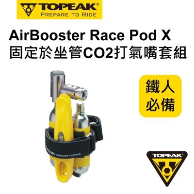 TOPEAK AIRBOOSTER RACE POD X 固定於坐管CO2打氣嘴套組