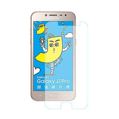 【SHOWHAN】SAMSUNG Galaxy J2 Pro (5吋) 9H鋼化...