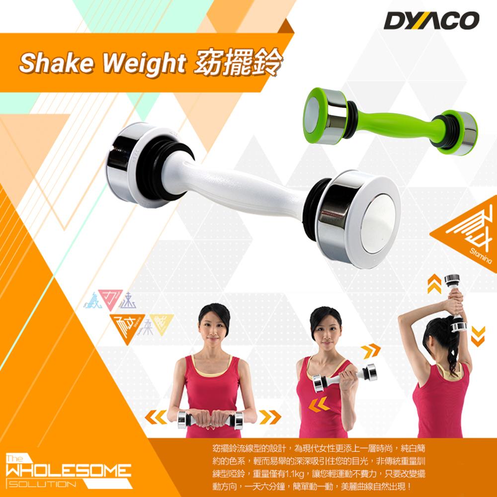 Shake Weight 搖擺鈴 - 女版