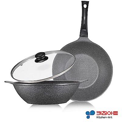 Kitchen Art 韓國原裝-原石雙鍋組-炒鍋+湯鍋-28cm(8H)