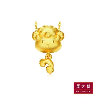 周大福 十二生肖系列 可愛生肖黃金路路通串飾/串珠-羊