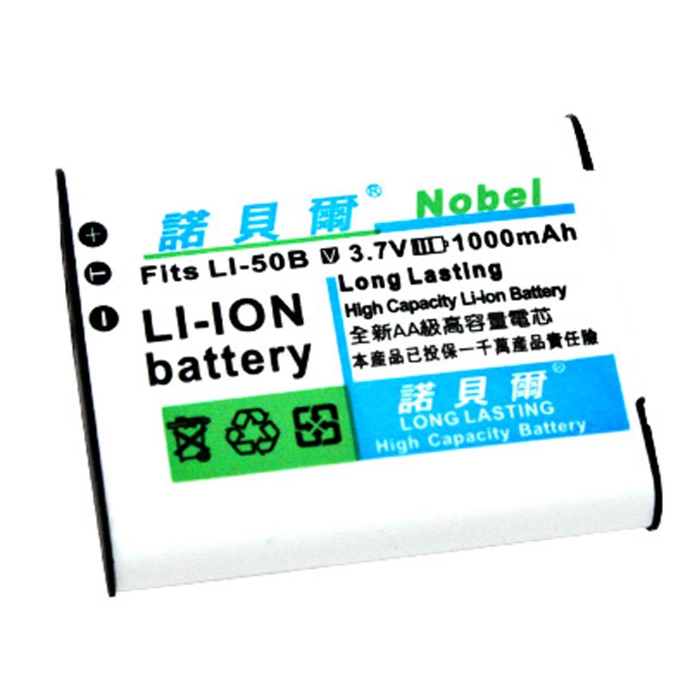 Olympus LI-50B 長效型高容量鋰電池